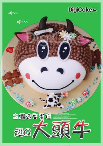 大头牛 立体造型蛋糕
