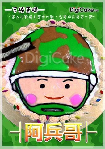 首页 手绘卡通蛋糕 手绘阿兵哥  军人再战场上奋勇作战~ 台湾阿兵哥第
