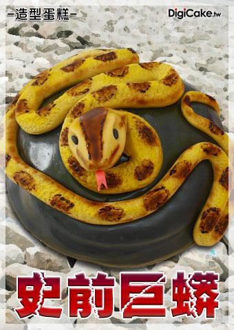 台南digicake数位蛋糕生日蛋糕圣诞节蛋糕造型蛋糕全